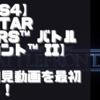 【初見動画】PS4【STAR WARS™ バトルフロント™ II】を遊んでみての感想!