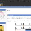 暗号通貨CCIサイトのご紹介です。【ポートフォリオ!!時価総額トップ1000前後の暗号通貨を取り扱い】