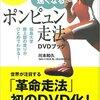 ランニング教本: 「足が速くなる『ポンピュン走法』DVDブック」 川本和久 著