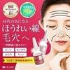 美肌効果が高まる!究極のアンチエイジング美容液|肌のうるおいからバストアップまで話題のEGF美容液