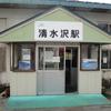 元夕張線をまわる ― 清水沢駅 ―
