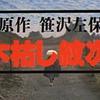 新木枯し紋次郎 第一話「霧雨に二度哭いた」 初回放送日1977年10月5日
