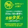 三井住友VISAカード新規加入と利用で利用額の20%還元‼️50回に1回の確率で全額タダになるチャンスも❗️