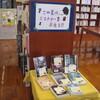 中学生4人が企画展示を作りました!