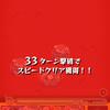【38日目】戦略と大トリ【モンスト】