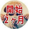 【初めてブログ始めて2ヶ月経て】無料版はてなブログでアドセンス合格?!