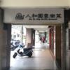 【台湾(台北)】二泊三日!弾丸食い倒れの旅(後半2)