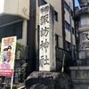 2020年 秋 長崎へ行ってきた⑥ ~2日目 ランチ→諏訪神社へ~