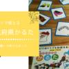 自粛生活の遊び|「都道府県かるた」で勉強嫌いな4歳次男の才能開花?