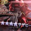 【機動戦士ガンダム】追加機体はサザビー【バトルオペレーション2】