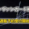 【RYUGI】キムケン・北の鉄人などデカバスハンターが愛用中のアラバマ「R-ヴァンガード極」次回出荷分の通販予約受付開始!