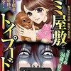 「ゴミ屋敷とトイプードルと私」は漫画村・漫画タウンでは読めない?U-NEXTで無料で読める!