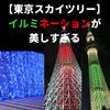 【東京スカイツリー】プロジェクションマッピング & イルミネーションまとめ【東京ソラマチ クリスマス 2018】