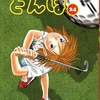 ゴルフコミックス新刊⛳日本女子アマ残り8ホール!!『オーイ! とんぼ』第24巻