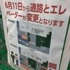 【日本のサグラダファミリア】なんかつながるみたい横浜駅西口