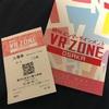 【感想レビュー】VR ZONE Osakaでデートしてみた 関西の新デートスポットはここで決まり!