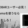 INFOBARxvユーザー必見!Wowmaを使うなら絶対にこれをしろ!