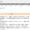 JR 九州株で、5万円以上の利益