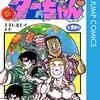 【新ジャングルの王者ターちゃん】最強ランキングベスト25