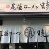 尾道ラーメン暁(中区)辛い尾道ラーメン