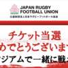 【ラグビー日本代表】トンガ戦のチケット当選しました