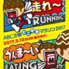 ABC万博たこやきマラソン2017、今年も10km部門完走!