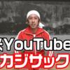 カジサックは本物か。YouTubeに染まったキンコン梶原の未来