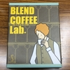 コーヒー豆を配合し美味しいコーヒーを作ろう『ブレンドコーヒーラボ』遊びました