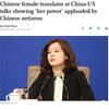 (韓国反応) 中国美女通訳者、アラスカ会談で一躍スターダム