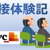 【コンサルファームへの転職】PwCコンサルティング【面接体験記】