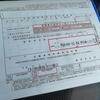 テラノレグラス登録に必要な車庫証明(自動車保管場所証明書)を自分で申請してみたら1万円以上お得!?
