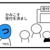 かみこす!5忍者の人が変身!!【4コマ漫画】