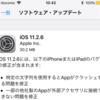 iOS 11.2.6出てた。そんなに時間は掛からない。