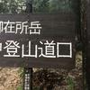 日帰りで登れる人気の山「御在所岳」