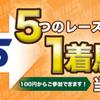 競馬初心者必見☆WIN5の購入方法3パターン!〜キャリーオーバーを摑み取れ!!〜