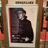 高橋幸宏ライヴ「新宿文化センター会館40周年記念 Special live 2019 」