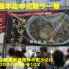 山形県(1)~新旬屋本店~