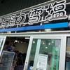 【宮古島】雪塩ミュージアム
