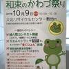 2017年・和束町で「かわづ祭り」が開催!アクセスなど基本情報をご紹介。d:matchaも出店予定です♪