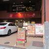萬新菜館まんしんさいかん関内店行ってきたよ(中華料理)馬車道駅周辺ランチ情報口コミ評判