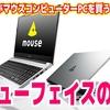 【乃木坂46好きがマウスコンピューターPCを買う】#07 マウスコンピューターにニューフェイス登場!~mouse B5-i7