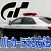 【GTSPORT】クラウンアスリートの青いパトランプを赤にする方法【パトカー化】
