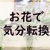 お花をきれいにかざりたい