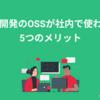 個人開発のOSSが社内で使われる5つのメリット