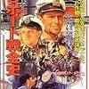 【参考文献】欧州戦史シリーズvol.23「図説 Uボート戦全史」