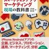 スマートフォンアプリマーケティング 現場の教科書を執筆しました