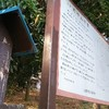 古墳   Ancient tomb