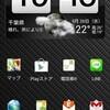 HTC EVO 3DをICSにアップデート