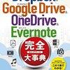 EvernoteとGoogleドライブの連携を試していますという話