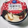 *モンテール* 桔梗信玄プリン 198円(税抜)